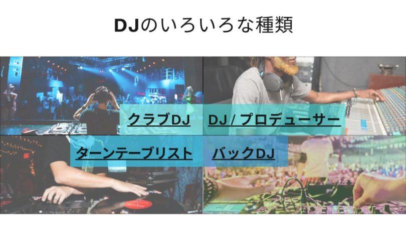 DJの種類