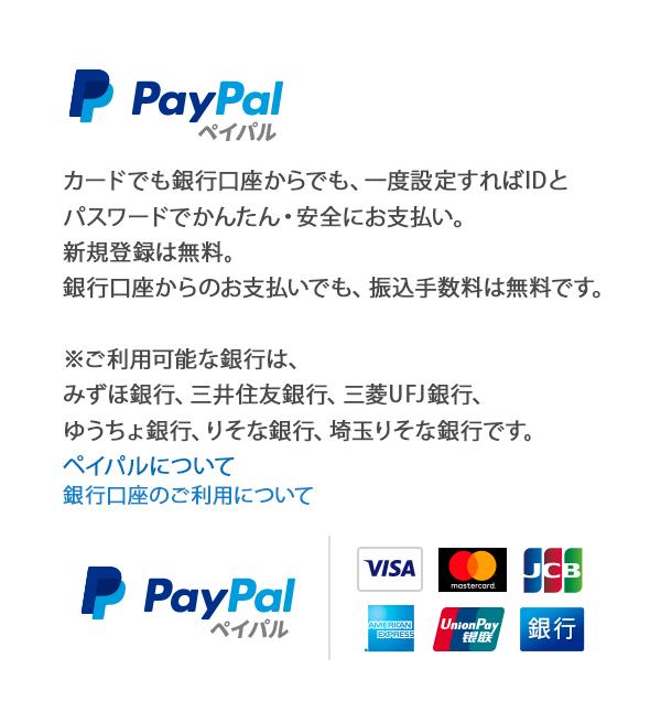画像に alt 属性が指定されていません。ファイル名: paypal02.png