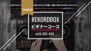 rekordboxビギナーコース DDJ-400 トップ画像